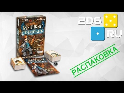 Распаковка настольной игры Стимпанк-Манчкин