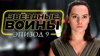 🎞️ Звёздные войны Эпизод IX (2019) — Star Wars. Episode IX. О фильме: дата выхода, трейлеры, актеры