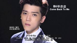 Bii 畢書盡 - Come Back To Me (空耳歌詞版)