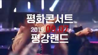 평강랜드_평화힙합콘서트