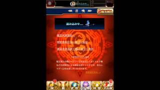 【蒼の三国志】オンライン対戦 報酬魏玉×3 2