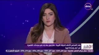 الأخبار - وفد المجلس الأعلى للدولة الليبية : ملتزمون بما جاء فى مباحثات القاهرة من أجل وحدة ليبيا