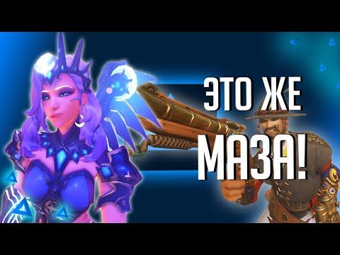 GameLife Халаты #51 \Это же МАЗА! | Overwatch и Wolcen: Lords Of Mayhem
