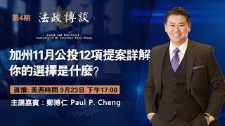 商业地产税之争 郑博仁律师建议:反对! 加州提案15 - YouTube