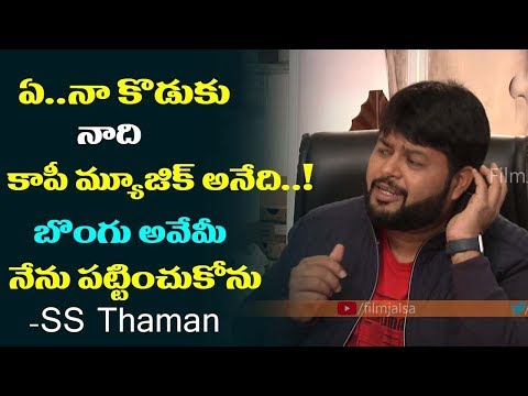 Music Director SS Thaman Fires On Criticism | I am Not a Copycat says SS Thaman | Film Jalsa