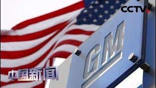 [中国新闻] 美国通用汽车近5万工人举行罢工 12年来规模最大 33个制造厂和22个仓库关闭   CCTV中文国际