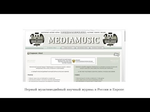 ♕ THE FIRST MULTIMEDIA SCIENTIFIC JOURNAL IN RUSSIA AND EUROPE