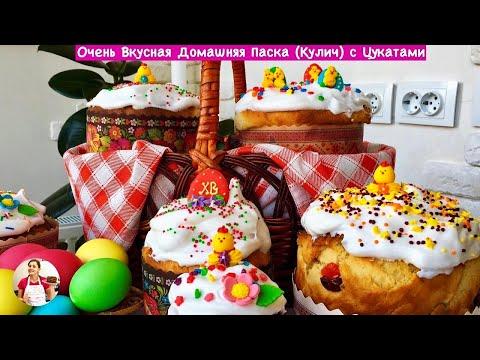 Вкусный Пасхальный Кулич (Паска, Пасха) с Цедрой и Цукатами   Easter Bread Recipe, English Subtitles