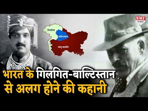 भारत से Gilgit-Baltistan के अलग होने की पूरी कहानी, जानें क्