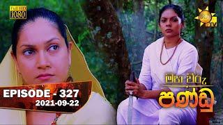 Maha Viru Pandu | Episode 327 | 2021-09-22 Thumbnail