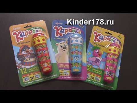 Новые караоке микрофоны для детей 12 песенок Азбукварик. Видео-обзориз YouTube · Длительность: 2 мин28 с
