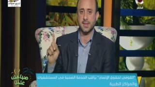 أحمد الشاعر يفتح النار علي الخدمات الطبية في مصر ! | صباحك عندنا