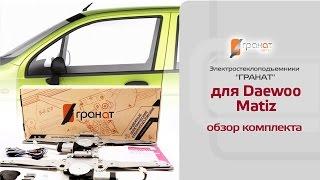 Стеклоподъемники ГРАНАТ для Daewoo Matiz в передние двери. Обзор комплекта