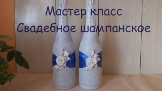 Мастер класс Свадебное шампанское