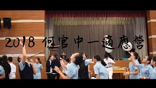 Publication Date: 2018-08-24 | Video Title: 2018 何官中一適應營