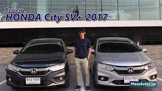 Honda City SV+ 2017: ปรับให้ทันสมัย ในราคาคุ้มค่าที่จับต้องได้ [Review Full HD]