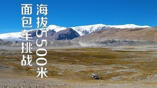 【环华十年】面包车挑战西藏海拔5500米,比珠峰大本营还高,车内结冰差点没冻死