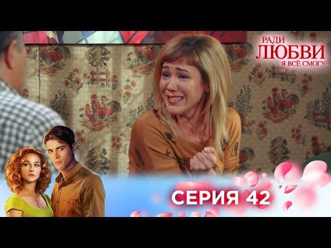 42 серия | Ради любви я все смогу