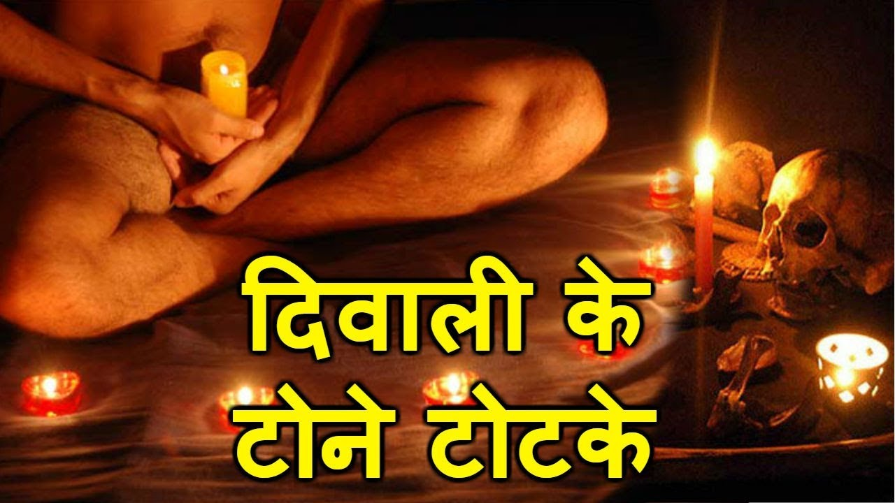 दिवाली के टोने टोटके | Diwali Ke Tantrik Upay | दीवाली की रात करें ये टोने-टोटके