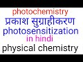 प्रकाश सुग्राहिकरण ,photosensitization in hindi,BSC final year physical chemistry in hindi, bsc3rd