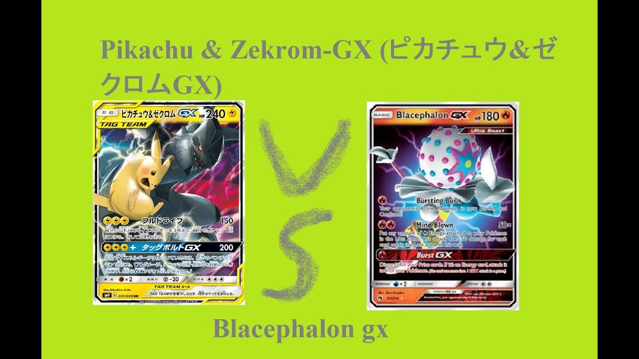 Sm9 Tag Bolt Tag Team Pikachu Zekrom Gx Vs Blacephalon Gx Youtube