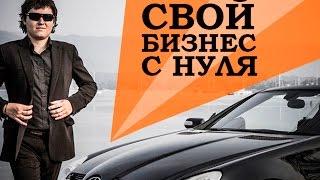 Свой бизнес с нуля: 2 решения начать свой бизнес с нуля(Создайте свой интернет-магазин бесплатно за 5 дней: http://kris-akila.ru/magazin/ Подпишитесь на канал: http://www.youtube.com/subscript..., 2012-09-24T02:10:41.000Z)