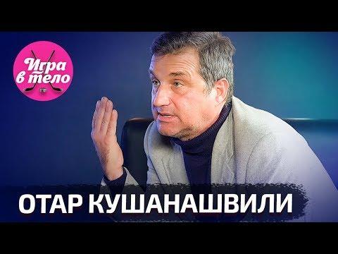 Кушанашвили #1 —