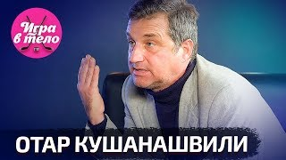 Кушанашвили #1 — про ублюдков Кокорина и Мамаева, махач Хабиба и минет во время ЧМ-2018