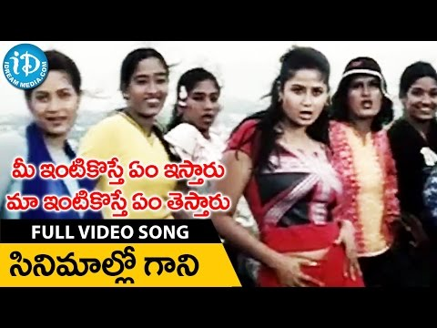 Mee Intikoste Em Istaaru Maa Intkoste Em Testaaru - Cinemallo Gani Video Song || Sangeetha