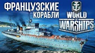 World of Warships - Французские корабли