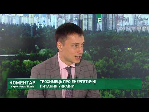 Espreso.TV: Трохимець про енергетичні питання України