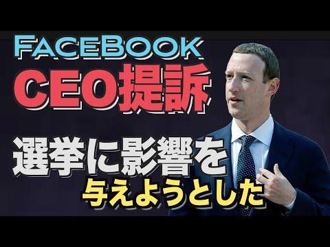 2020/11/13 FBのCEO 10月にペンシルベニア州で提訴「選挙に影響を与えようとした」