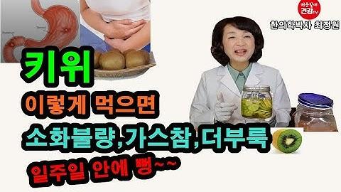위장병.숙변에 키위와 생강 이렇게 먹으면 일주일 만에 싹~~