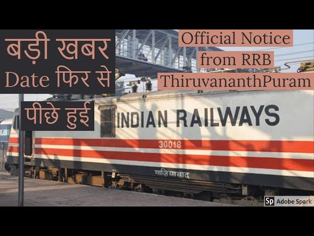 OFFICIAL NOTICE FROM RRB THIRUVANANTHPURAM || NEW DATE