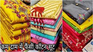 फैंसी सूट कम रेट में   Cotton Boutique ladies suit wholesale market in delhi online chandni chowk