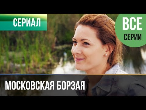 ▶️ Московская борзая 1 сезон - Все серии 1-20 серия - Мелодрама | Сериалы
