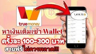 สอนปั้มเงินเข้าวอเล็ตฟรีๆวันละ 300บาท ใหม่ล่าสุด2019!!!(Wallet)