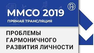 ММСО-2019 Проблемы гармоничного развития личности в условиях цифровизации образования