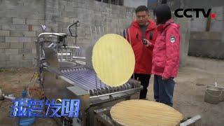 《我爱发明》 20201225 铁铲煎饼侠|CCTV农业 - YouTube