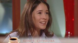 Ольга Сутулова в программе