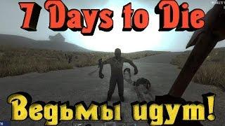 7 Days to Die - САМАЯ Жуткая атака зомби