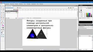 Фигуры, созданные при помощи центральной симметрии и центрально-симметричные фигуры