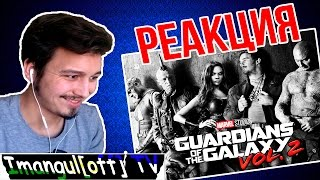 Реакция на финальный трейлер Стражи Галактики 2 / Guardians Of The Galaxy Vol.2/ Trailer / REACTION