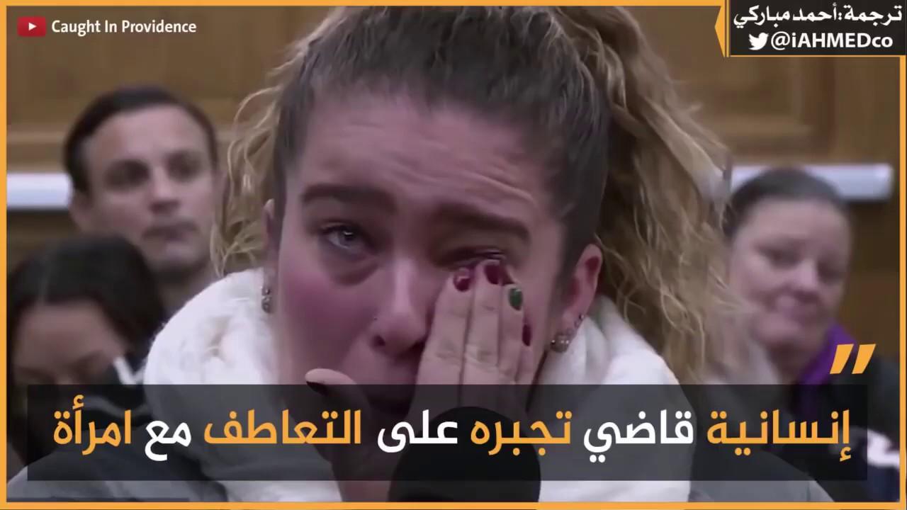 مترجم | إنسانية قاضي تجبره على التعاطف مع امرأة.