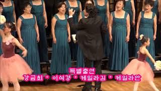 1121서울대학교 남가주 동문 합창단 정기공연 꽃파는 아가씨  촬영 김정식