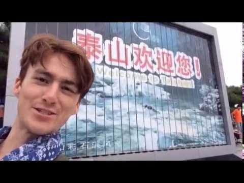 China Travel Blog Ep. 28 - Taishan Mountain (Mount Tai)