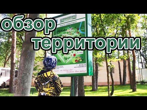 Циолковский санаторий