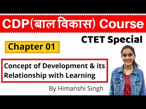 Concept of Development & its Relationship with learning | CDP Chapter-01 | CTET SPECIAL | बाल विकास