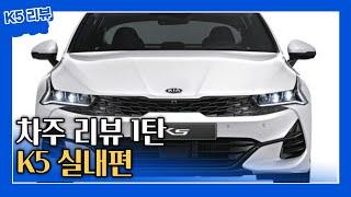 [시승기] 전 NF쏘나타 차주의 K5 3세대 리뷰 1탄…
