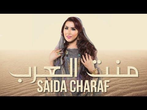 Saida Charaf - Ment Laârab (EXCLUSIVE Music Video)   (سعيدة شرف - منت العرب (فيديو كليب حصري